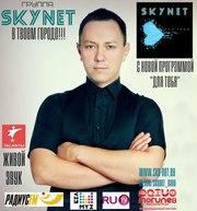 SkyNet в твоем городе Волковыск  РДК 18 мая ПРИГЛАШЕНИЕ