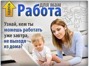 Требуются мамочки в декрете на работу на дому