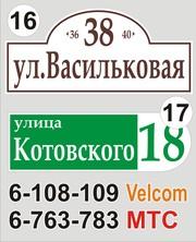 Адресный указатель Волковыск
