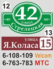 Адресные табличка Волковыск