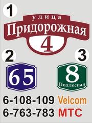 Табличка на дом Волковыск