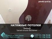 Натяжные потолки Волковыск