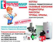 Продажа и монтаж отопительного оборудования